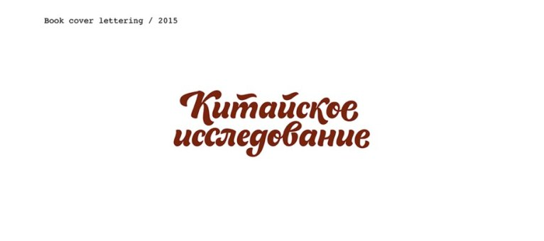 Леттеринг и логотипы Ксении Белобровы