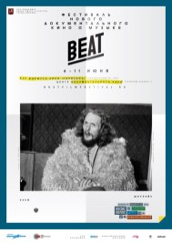 Плакаты и реклама для фестиваля документального кино Beat.