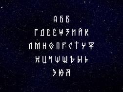Новый бесплатный акцидентный шрифт «Галактика»