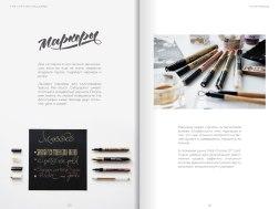 The Letters Magazine №2 (осень 2016)