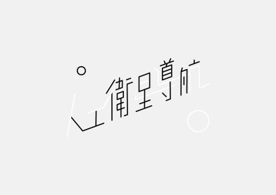 Некоторые работы тайваньского дизайнера Тинг-Ан Хо