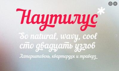 Наутилус — бесплатный скриптовый шрифт