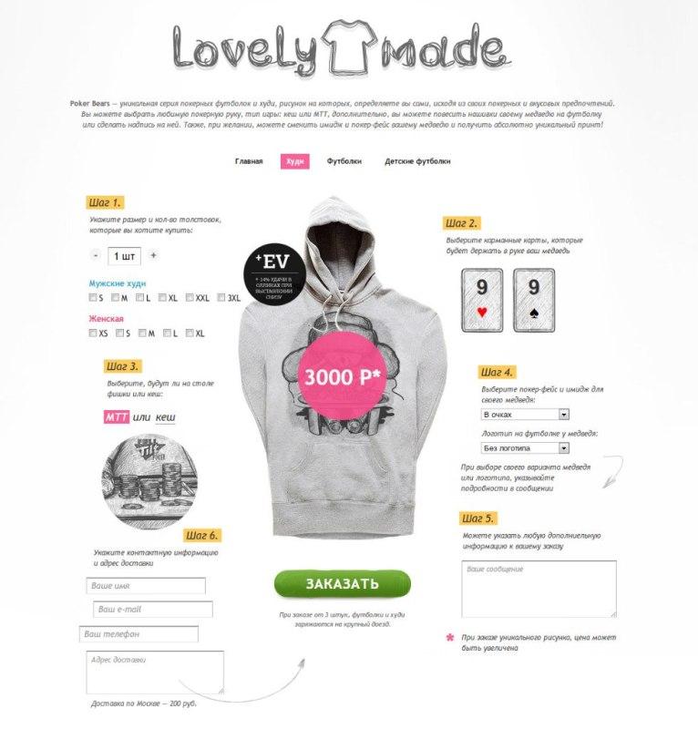«Покерные Мишки» (poker.lovelymade.ru) — сайт, на котором можно заказать себе худи или футболку с милым медведем.