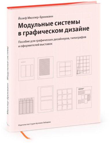 Книга «Модульные системы в графическом дизайне.