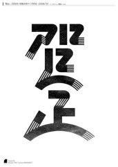Gurafiku — коллекция японских плакатов американского дизайнера