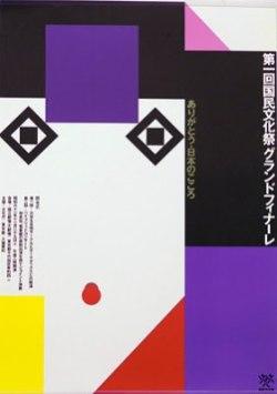 Ikko Tanaka 2