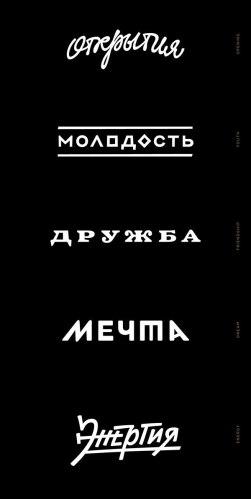 Кириллический леттеринг шрифтового дизайнера Glen Jan из Уфы