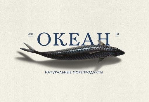 Фирменный стиль и упаковка марки морепродуктов «Океан»