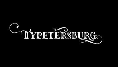 Логотипы фестиваля Typetersburg, нарисованные разными дизайнерами