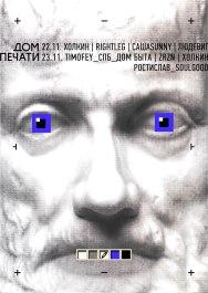 Плакаты Дарьи Овечкиной для екатеринбургского клуба Дом Печати