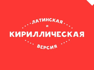 Бесплатный шрифт «Тень»
