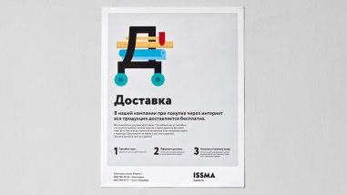 Фирменный стиль Иссмы, магазина товаров для ремонта и отделки