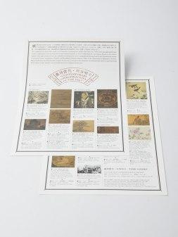 Логотип и стиль печатной продукции для тайваньской арт-выставки «Time Games — Contemporary Appropriations of the Past».