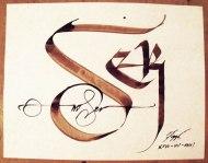 Пятничное каллиграфическое вдохновение