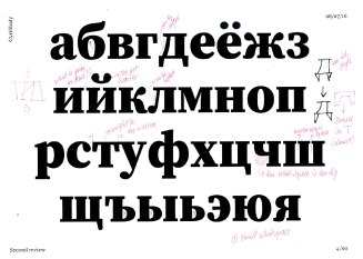 Бесплатный шрифт с кириллицей Sourse Serif 2.0 от Adobe