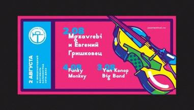 Фирменный стиль 11-го Международного фестиваля «Калининград Сити Джаз 2016»