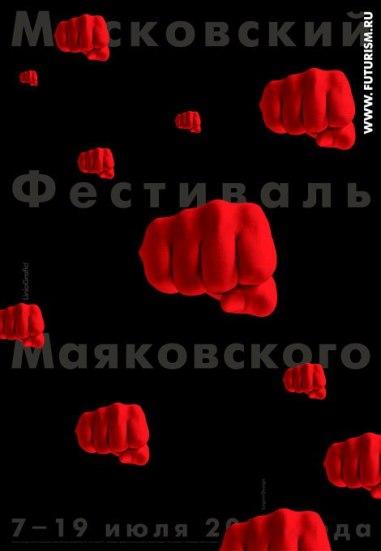 10 плакатов студии ЛОГВИНDESIGN