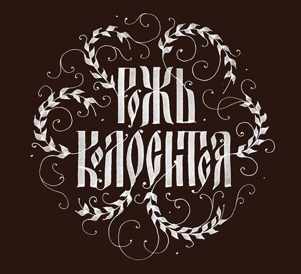 Каллиграфия в стиле русской вязи Дмитрия Ламонова