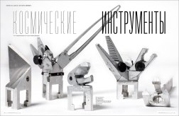«Проектор» № 1(26) 2014