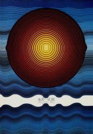 Плакаты классика японского графического дизайна Казумаса Нагай (Kazumasa Nagai)