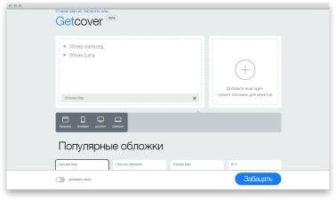 Обновленный GetCover — быстрое оборачивание макетов в браузеры и устройства