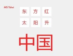 Китайские шрифты