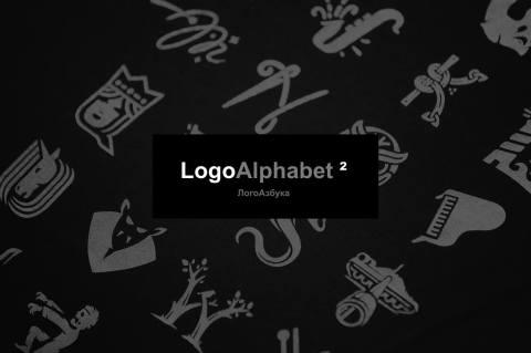 Вышла вторая «ЛогоАзбука»