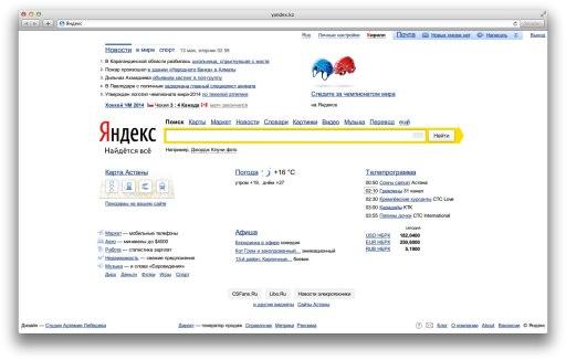 Новый Яндекс