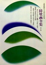 10 японских плакатов 1960-х годов