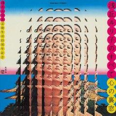 Ещё 10 японских плакатов 1960-х годов