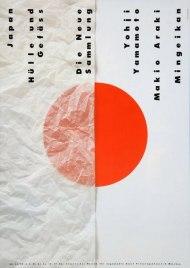 Плакаты швейцарца Пьера Менделя (1929-2008)