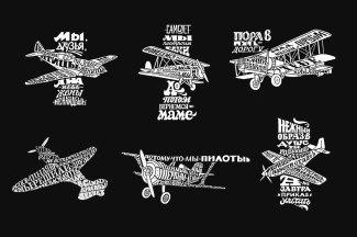 Серия «Леттеринг в силуэтах» Виктора Пушкарёва