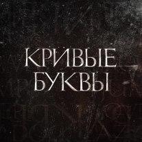 Маюскульные каллиграфические эксперименты Ильи Новожилова из Вологды