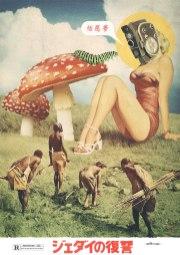 Сюрреалистичная коллажная иллюстрация Вадима Карасёва из Киева