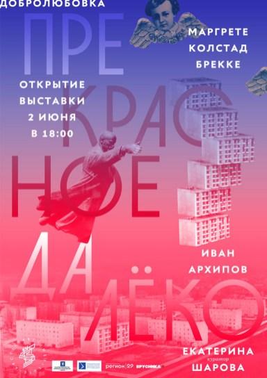 Плакаты Виктора Тяпкова из Архангельска
