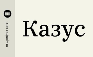 10 качественных шрифтов 2017 года с кириллицей