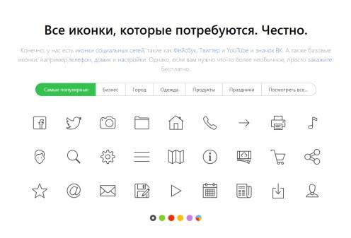Коллекция иконок Icons8 перевалила за 80 тысяч