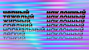 Object Sans — свежий геометрический неогротеск с кириллицей