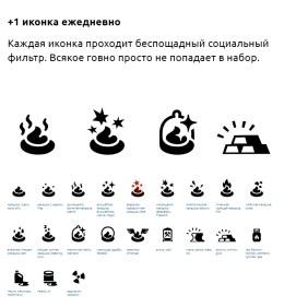 Бесплатные Иконки Чикина