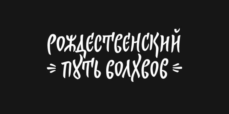 Свежая подборка леттеринга и логотипов Олега Мацуева