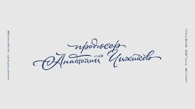 Свежая подборка винтажного и современного леттеринга Вовы Егошина — шрифтового художника из Санкт-Петербурга