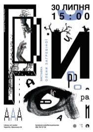 Плакаты и афиши Владислава Бойко