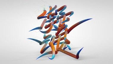 Экспрессивная китайская каллиграфия автора под псевдонимом KONGNOK