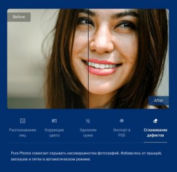 PurePhotos — ещё один хороший «убиратор фона» с фотографий