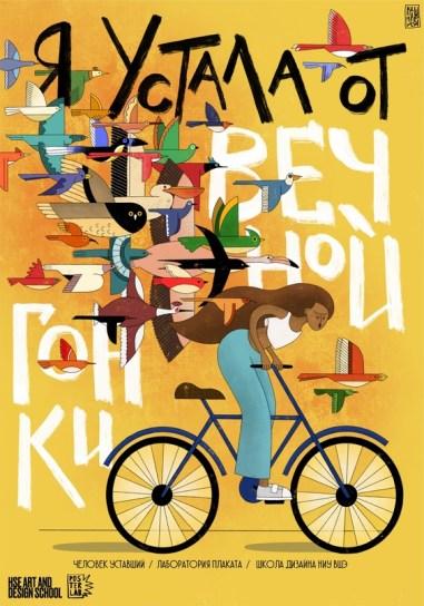 Плакаты Жени Кишмарии из Москвы