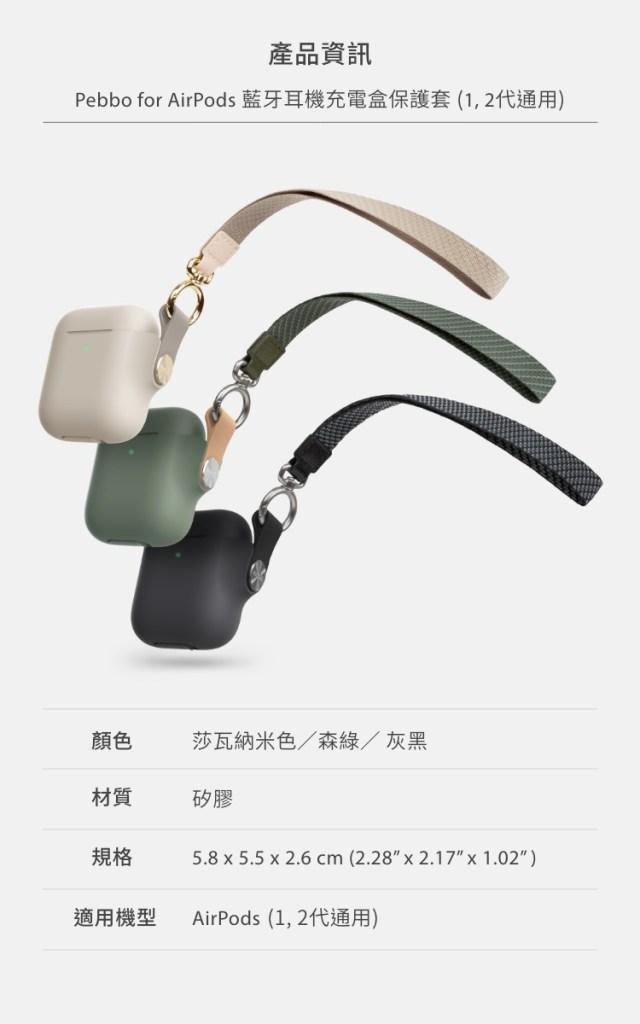 Pebbo for AirPods 藍牙耳機充電盒 保護 套