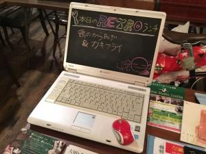 黒板パソコンメニュー