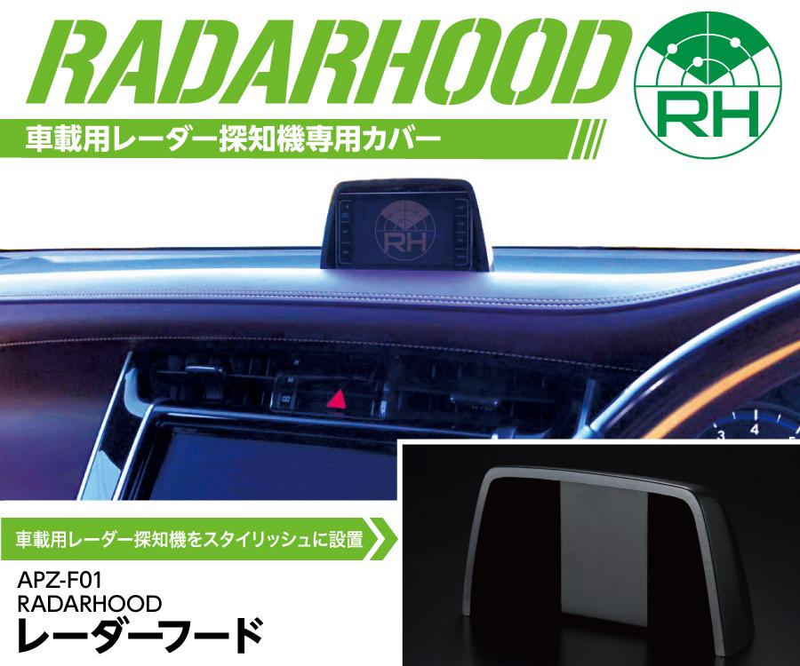 車載用レーダー探知機専用カバーレーダーフード