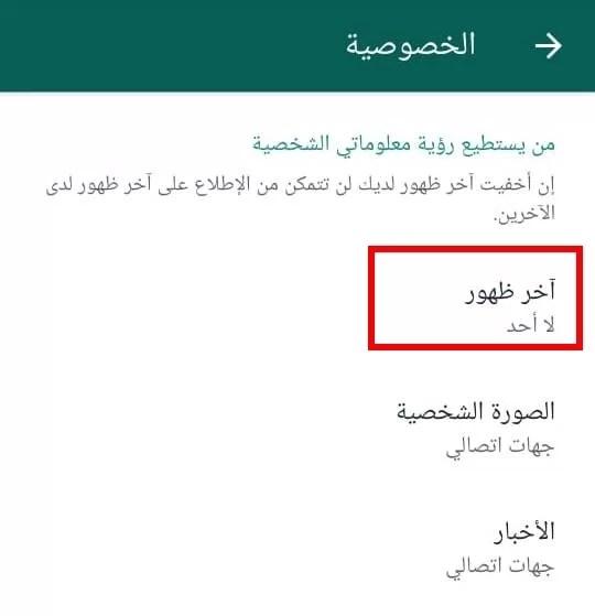 الخصوصية Whatsappالواتساب Copie 1