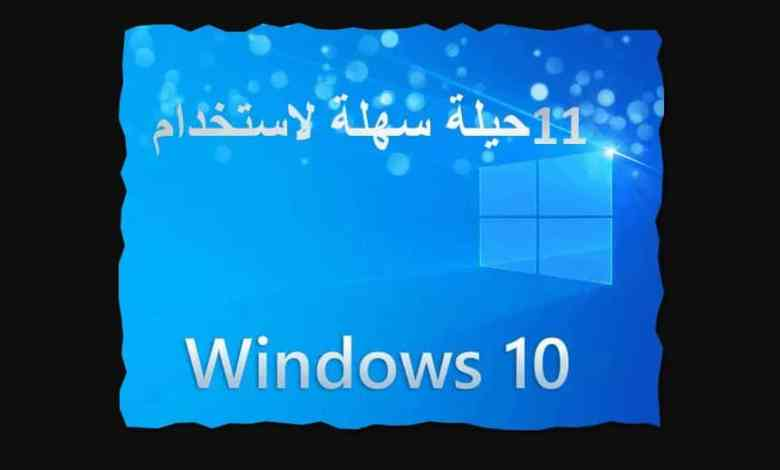 windows astuces